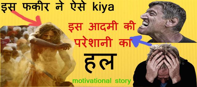motivational-story