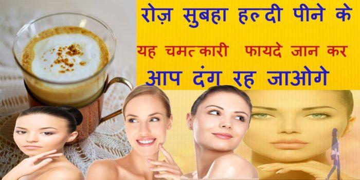 Turmeric milk benefits daily morning