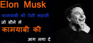 success-story-in-hindi