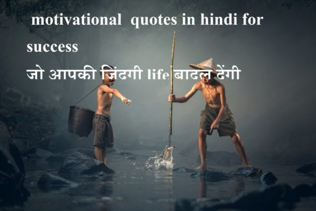 motivational-quotes-in-hindi-for-success