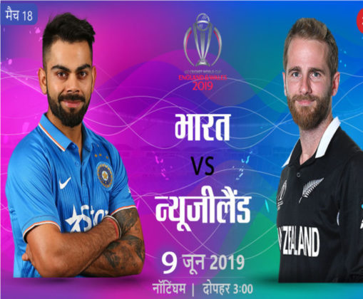 IND vs NZ Semifinal