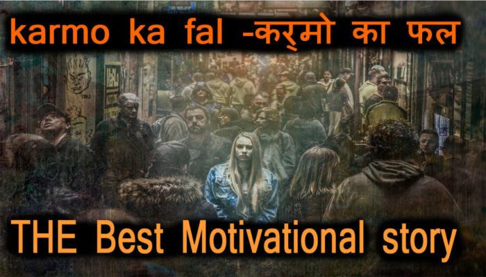 motivational-story-in-hindi