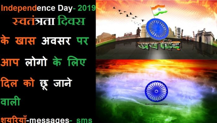 Independence Day shayari SMS message quotes
