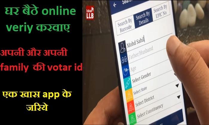 votar-id