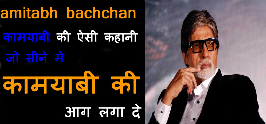 amitabh-insprirational-story-in-hindi