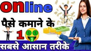 Online-paise
