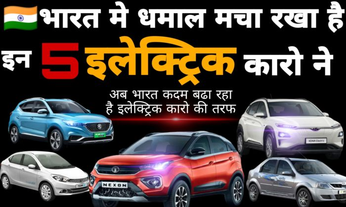 Top-5-electric-india