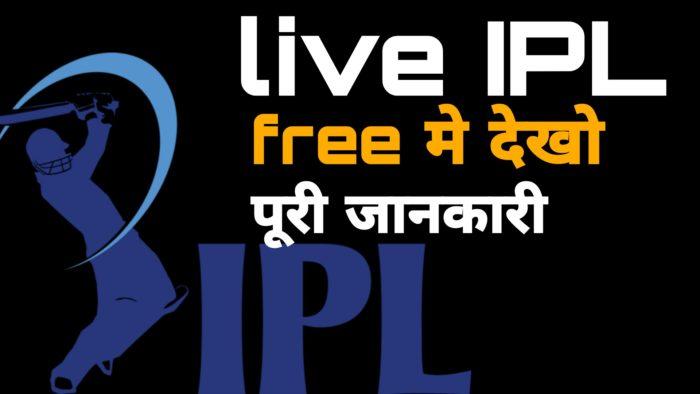 Live ipl free may kaise dekhe