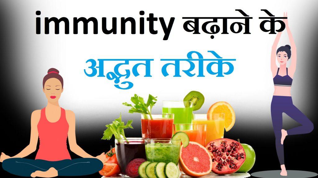 immunity-power-kaise-badhaye