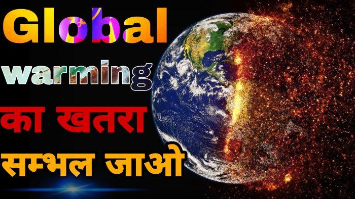 Global-warming-kya-hai