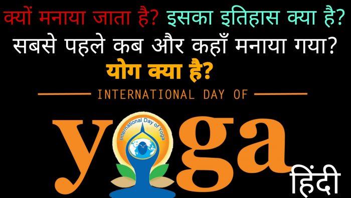 अन्तर्राष्ट्रीय योग दिवस 2021 | best Inernational Yoga Day Hindi