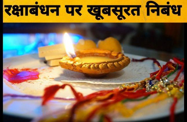 Best Raksha bandhan nibandh | रक्षाबंधन खूबसूरत निबंध