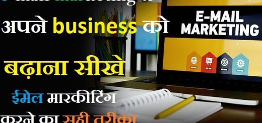 Email Marketing in Hindi | Email Marketing Kaise Kare