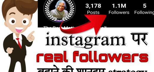 Instagram par followers kaise badhaye 2022 top 10 best strategy