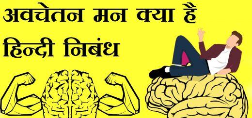 hindi-nibandh-on-subconscious-mind