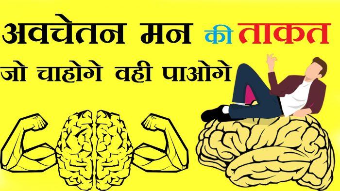 अवचेतन-मन-subconscious-mind