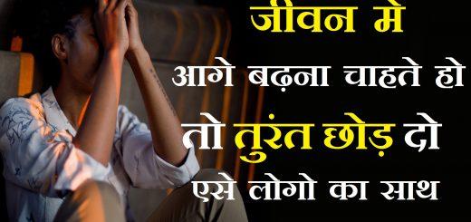best-3-success-tips-hindi