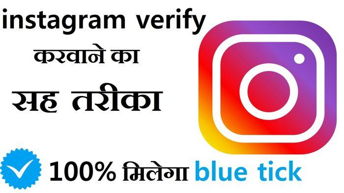 instagrama-account-verify-kaise-kare-blue-tick