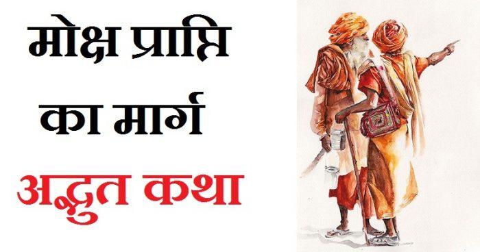 dharmik-katha-मोक्ष -प्राप्ति