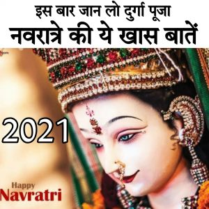 Navratre-2021