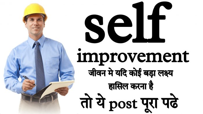 Self-improvement-success-strategy