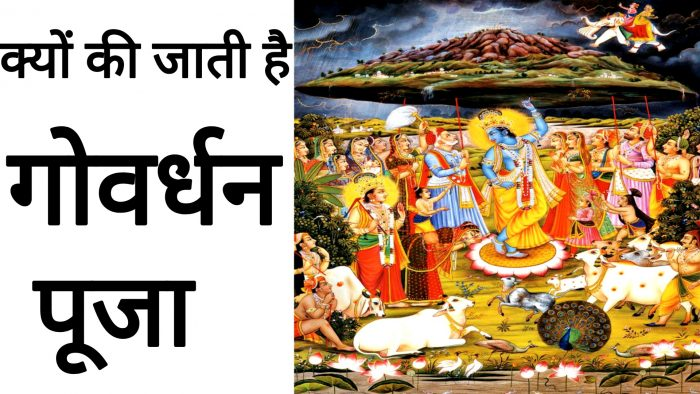गोवर्धन पूजा पर निबंध   govardhan pooja essay hindi